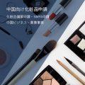 中国化粧品薬事申請