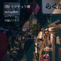 中国人向け日本ビジネス旅行紹介